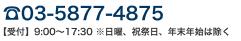 03-6907-7325 【受付】9:00~18:00(土日祝・年末年始等は休み)