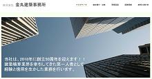 株式会社金丸建築事務所