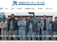 株式会社ジェーケー・サービス