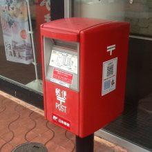 日本郵便 株式会社(京都府舞鶴市)